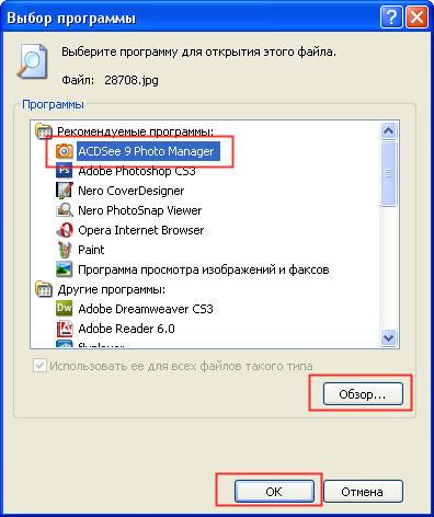Программа для открытия exe файлов на компьютере