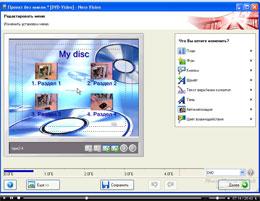 скачать программу для просмотра Dvd дисков бесплатно - фото 7