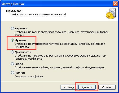 поиск и восстановление удаленных файлов - фото 8