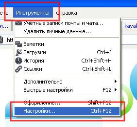 """меню """"Инструменты - Настройки""""."""