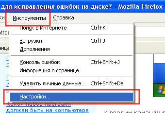 """меню """"Инструменты - Настройки"""""""