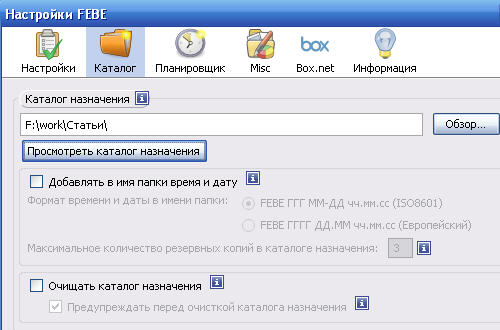 настройки каталога, куда будут сохранены файлы