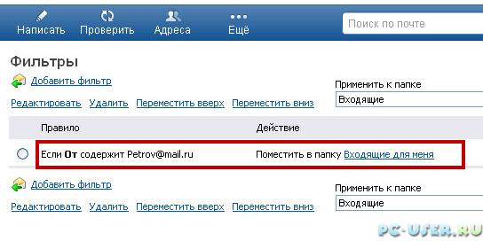 Как создать фильтр для сортировки важных писем в mail.ru