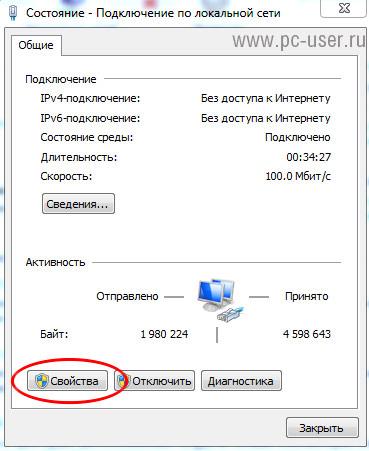 Подключено без доступа к интернету windows 7