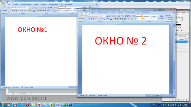 Как сделать два окна на windows 7